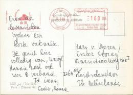 """Jordan 1994 Amman Pitney Bowes """"6300"""" P 0356 Hotel Meter Franking EMA Viewcard - Jordanië"""