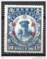 China   Chine : (714) Provinces Sinkiang 1929 Commémoration De L´ Unification De La Chine SG77* - Sinkiang 1915-49