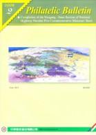 TAIWAN PHILATELIC BULLETIN 2006 - ISSUE 2 - 1945-... Republic Of China