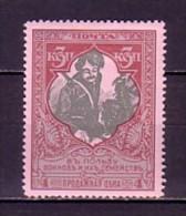 1914 russie neuf * n� 94 a B : dentel�e 12 1/2