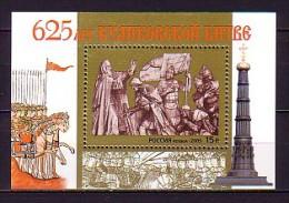 2005 russie neuf ** bloc n� 284 militaire : bataille de kulikovo : 2�me guerre mondiale