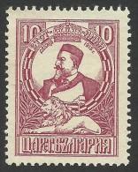 Bulgaria, 10 S. 1921, Sc # 154, MH - 1909-45 Kingdom