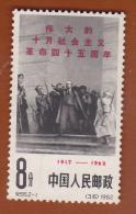 China ; 1962 ; Lenin ; RARE  ; NOT GUM !!! - Nuovi