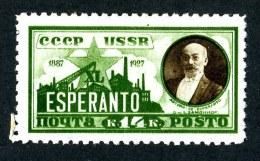 18186 USSR 1927 Michel #325zc   Scott#373   Zagorsky #184*  ( CV $12.50 ) Offers Welcome - Neufs