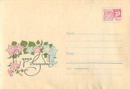 USSR 1968 6016 30.12 4 K. On Wedding Day! - 1923-1991 USSR