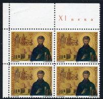 MACEDONIA 1997  St. Naum 1100th Anniversary Block Of 4 MNH / **.  Michel 104 - Macedonia