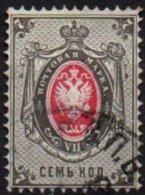 RUSSIE - 7 K. De 1875-79 Papier Vergé Verticalement Oblitéré LUXE - Gebraucht