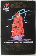 USSR - Society Of Book Lovers - 1982 - Calendarios