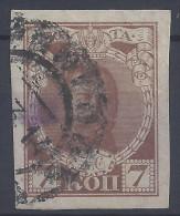 RUSSIE - 1913 -  TRICENTENAIRE DE L´AVENEMENT DES ROMANOV -  RARE  N° 80 A  NON DENTELE - OBLITERE  - TB - - Used Stamps