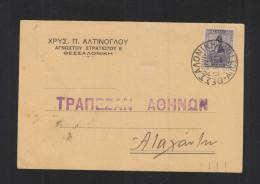 Greece PC 1932 Salonique - Greece