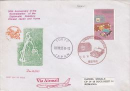 598- JAPAN- KOREAN DIPLOMATIC RELATIONS, COVER FDC, 1995, JAPAN - FDC