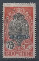 CC-/-076-  N ° 85, OBL. .  COTE 3.00 € , SCAN DU VERSO SUR DEMANDE,  A SAISIR - Indocina (1889-1945)