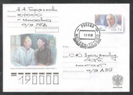 RUSSIA 2008 ENTIER COVER 137 FDC Used  PLYATT ACTOR NIKULIN CINEMA FILM MOVIE GAYDAY COMEDY ART Mailed - Cinema