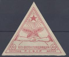 RUSSIE - 1922 -  EMIS AU PROFIT DES AFFAMES DE LA VOLGA -  N° 178 - (X) - TB - - 1917-1923 République & République Soviétique