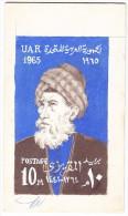 """Ägypten - Nicht Akzeptierter Künstlerentwurf """"600. Geburtstag Ahmed El-Makrizi - Égypte"""