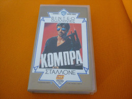 Sylvester Stallone Cobra - Old Greek Vhs Cassette From Greece - Action, Aventure