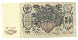 Russia 100 Rubles 1919 AUNC - Russie