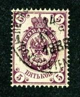 19069  Russia 1884  Michel #32A  Scott #34 (o) Zagorsky #37  Offers Welcome! - 1857-1916 Empire