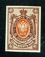 19312  Russia 1917  Michel #76 IIB  Scott #130*  Offers Welcome! - 1917-1923 Republic & Soviet Republic