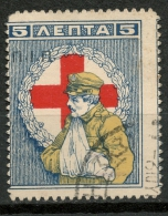 GREECE 1918  5L. CHARITY ISSUES ´´PATRIOTIC RELIEF INSTITUTION FUND´´ USED  -CAG 030914 - Beneficenza
