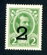 19352  Russia 1917  Michel #120A  Scott #113 (*) Zagorsky #C8 Offers Welcome! - 1857-1916 Empire