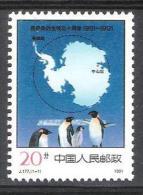 China Y/T 3055 (**) - 1949 - ... République Populaire