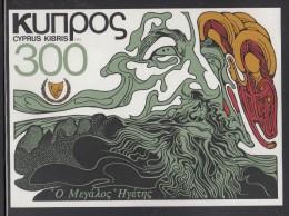 Cyprus MNH Scott #503 Souvenir Sheet 300m 'The Great Leader' Archbishop Makarios, President Of Cyprus - Chypre (République)