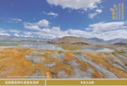 China - Muji Volcanoes, Akto County of Xinjiang Uygur Autonomous Region, Prepaid Card