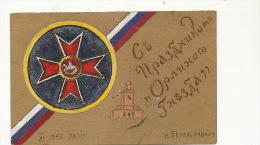 Hand Made Art Card Servian Flag 1955 - Serbia