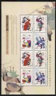 2007 CHINA MIANZHU NEW YEAR PAINTING SHEETLET - 1949 - ... People's Republic