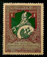 Timbres - Russie - 1914  -  1K -