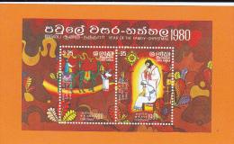 Sri Lanka 1980 Christmas Souvenir Sheet MNH - Sri Lanka (Ceylon) (1948-...)