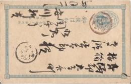 CARTE LETTRE JAPON PRET IMPRIME AFFRANCHI 1 SEN ROUGE - Japon