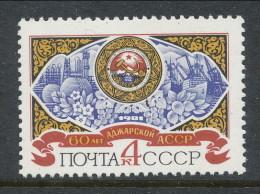 1981 Soviet Union. Scott # 4933, Anniv. Adzharsky ASSR, MNH (**) - 1923-1991 USSR