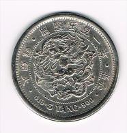 ¨  KOREA 5 YANG  1893? ( COPY ) - Elongated Coins