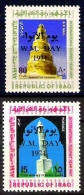 IRAQ 1971 Overprint World Meteorological Day # 593 + C39 Full Set MNH RARE - Iraq