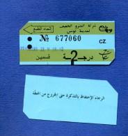 VP - Un Ticket De Tramway De Tunis - Tunisie - Série CZ - Présenté Recto Verso - Tramways