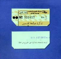 VP - Un Ticket De Tramway De Tunis - Tunisie - Série HA - Présenté Recto Verso - Tramways