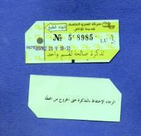VP - Un Ticket De Tramway De Tunis - Tunisie - Série LU - Présenté Recto Verso - Tramways