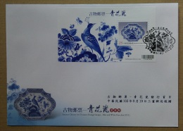 FDC(C) 2014 Ancient Chinese Art Treasures Stamp S/s-Blue And White Porcelain Peony Flower Bird Butterfly - Porcelain