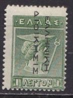 GREECE 1912-13 Hermes 1 L Green Engraved Issue With ELLHNIKH DIOIKSIS Overprint In Black Reading Down Vl. 267 MH - Ongebruikt