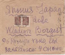 B5 Russia Russie USSR URSS 1926 Brief Von Rostow Süd-Ost Nach Kobe Japan Japon Nippon - Storia Postale