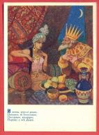 "152069 / Russia Art Valentin Aleksandrovich Serov - WOMAN KING FRUIT "" The Tale Of The Golden Cockerel "" By  Pushkin - Illustrators & Photographers"
