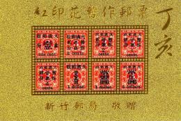 Gold Foil 1897 China Red Revenue Stamps Hsin Chu Unusual - Altri