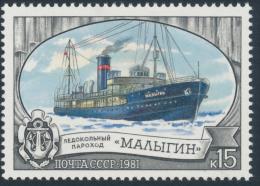 RUSSIA/URSS 1981 Soviet Union, Icebreaker Maligin MNH (**) - Navi Polari E Rompighiaccio