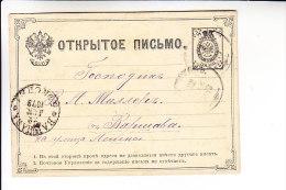 Stamped Stationery  Poland Czestochowa - Warszawa 1879 Judaica - 1857-1916 Empire