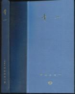 ICHIDA S. - 1 SEN BLEU DE 1872 , 2 TOMES RELIÉS DOS CUIR SOUS EMBOITAGES - LUXE & RARE - Altri