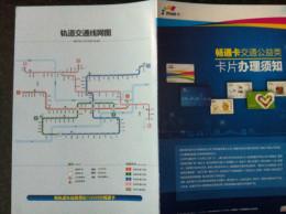 Subway Map CHONGQING - China - Metro - U Bahn - Tram - World