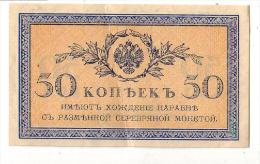 Russie ?, 50 Kopecks (pli) Format 6x10 - Russie
