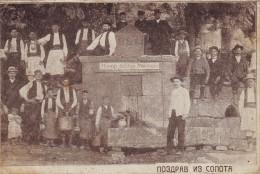 #3559 Serbia, Sopot Greetings, Military Mailed Postcard 1914: Spring Of Prince Milos, Animated - Serbie
